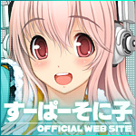 すーぱーそに子 OFFICIAL WEB SITE
