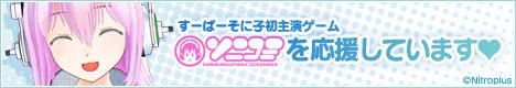 すーぱーそに子初主演ゲーム『ソニコミ』を応援しています